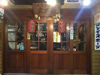 武郎藤大眾酒場食堂