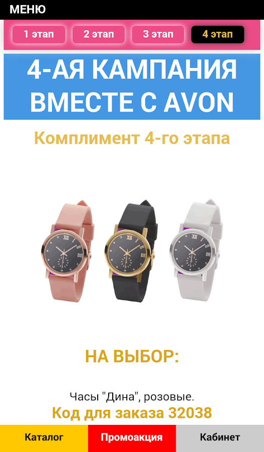 AVON Промоакция Эйвон- screenshot