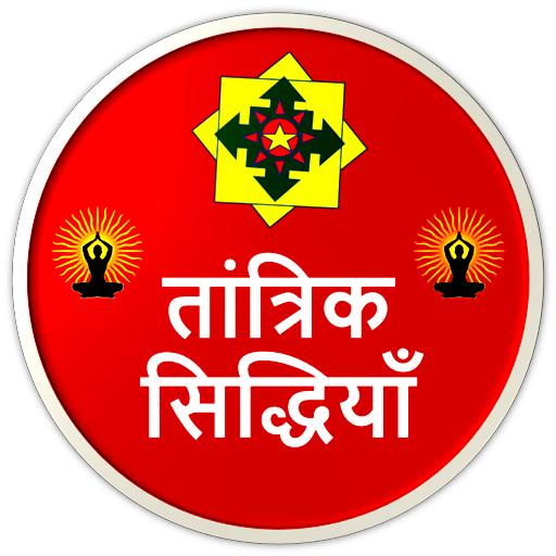तांत्रिक सिद्धियाँ : Tantrik Siddhiyan