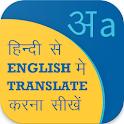 Hindi English Translation, English Speaking Course icon