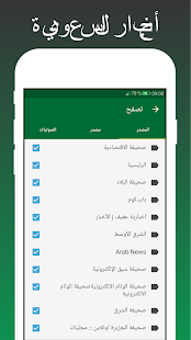 [Saudi Arabia Best News] Screenshot 5