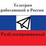 Телеграм разблокированный - работающий в России icon