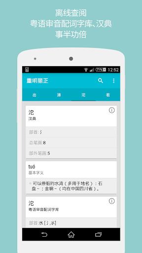 重明丽正粤语普通话发声离线中文字典