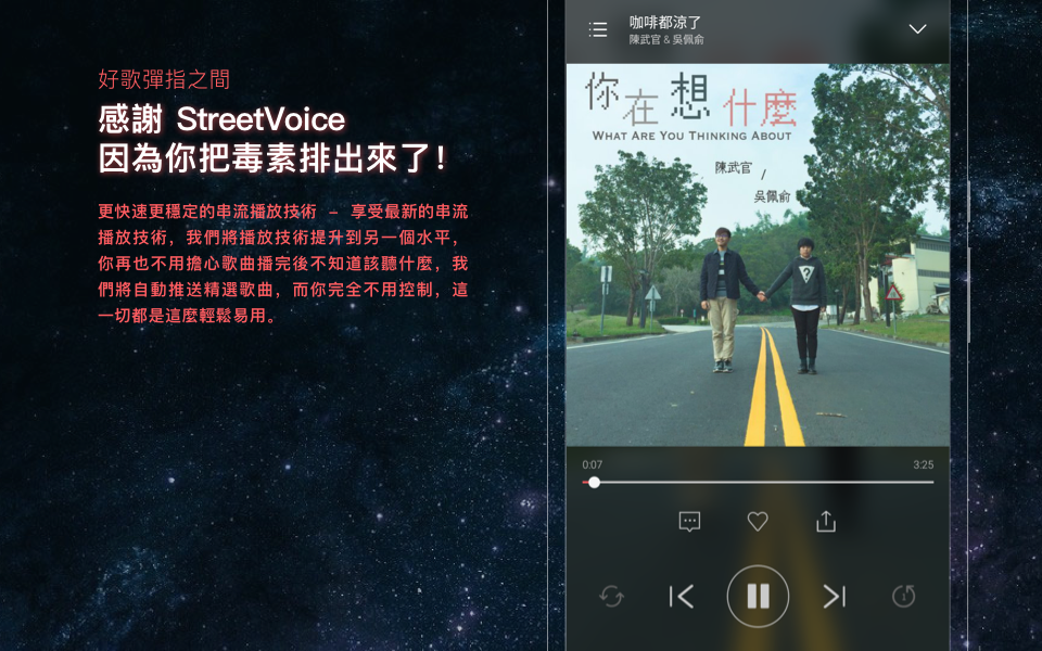 StreetVoice- screenshot