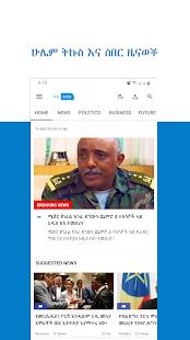 Download hule Addis: Ethiopian Top News & Breaking News For PC Windows and Mac apk screenshot 1