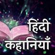 हिंदी कहानियाँ - बेस्ट नई हिंदी कहानियां apk