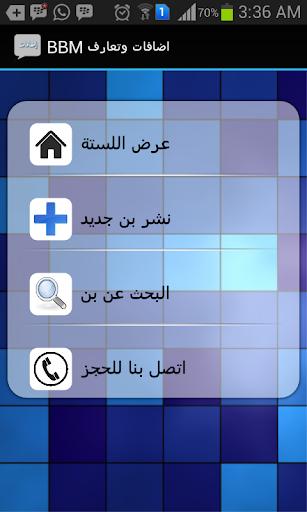 اضافات وتعارف BBM