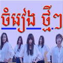 Khmer Star Videos icon