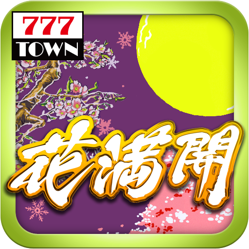 [777TOWN]CR花満開 博奕 App LOGO-APP試玩