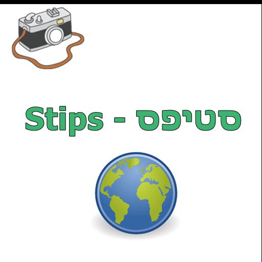 סטיפס - Stips (app)