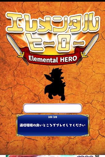エレメンタルヒーロー
