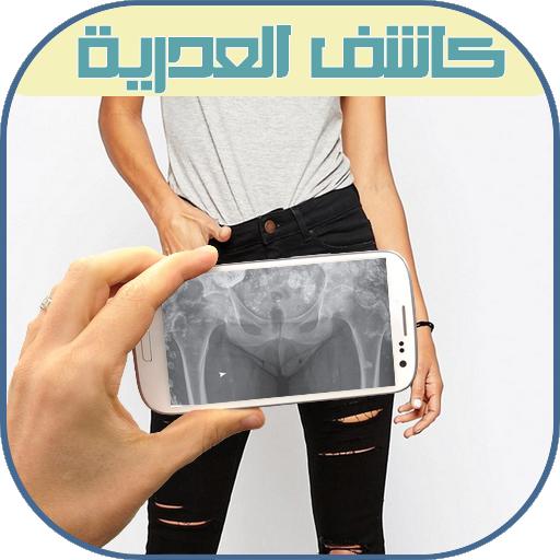 كاشف عدرية البنات عن بعد Prank