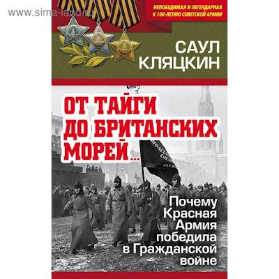 От тайги до британских морей…» Почему Красная Армия победила в Гражданской войне. Кляцкин