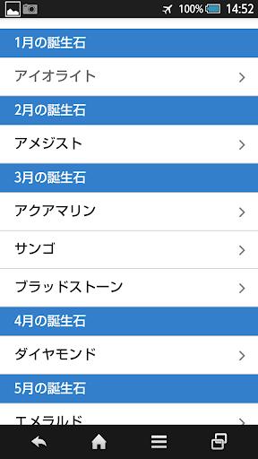 玩免費娛樂APP|下載パワーストーン大全 app不用錢|硬是要APP