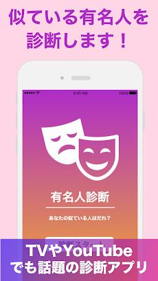 『有名人診断』顔をカメラで診断するアプリ!!のおすすめ画像1