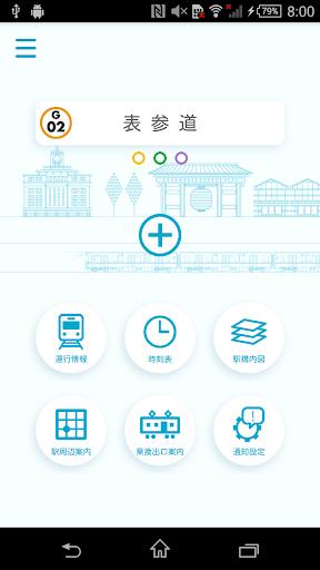 東京メトロアプリ
