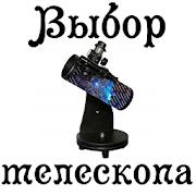 Выбор телескопа APK
