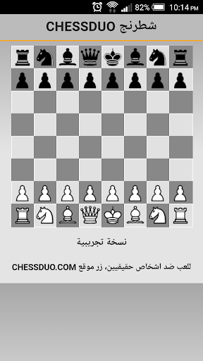 ChessDuo شطرنج بالعربية