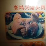 bizarre foods in Shanghai in Shanghai, Shanghai, China