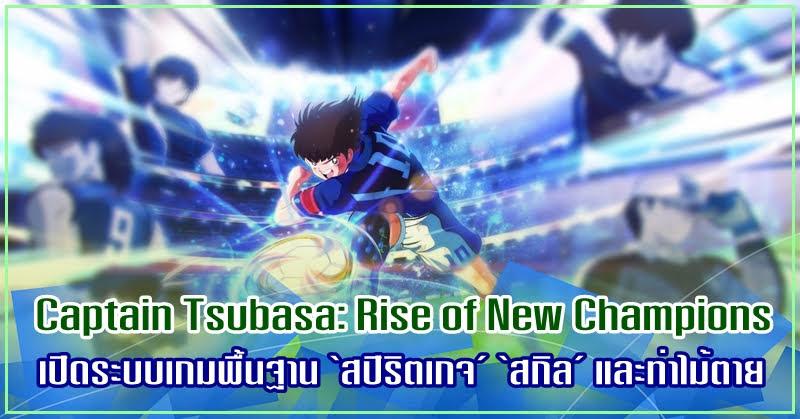 Captain Tsubasa: Rise of New Champions เผยข้อมูลแรกสุดของเกม