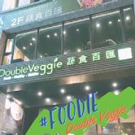 Double Veggie 蔬食百匯