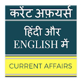 GK Current Affairs Hindi 2016