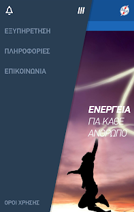 ΔΕΗ- screenshot thumbnail