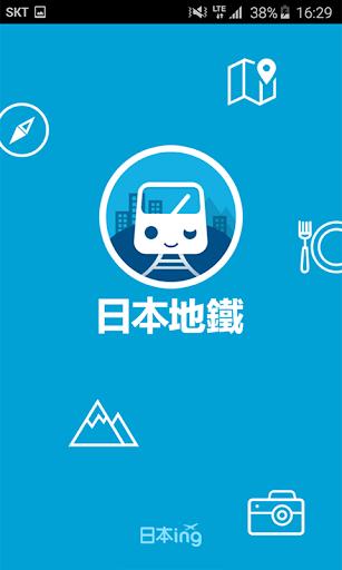 日本地鐵_日本ing