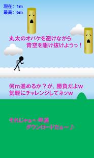 カッ走!青空ダッシュ! ~暇つぶし最適ゲーム~ - náhled