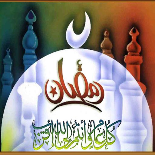 اغاني رمضان مكتوبة