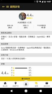 燦坤x快3 - náhled