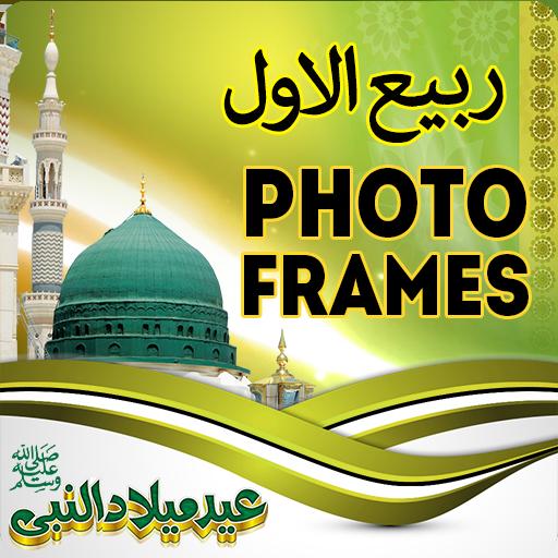 Rabi Ul Awal Photo Frames-Eid Milad Un Nabi Editor