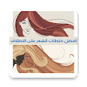 خلطات لتطويل الشعر:بدون انترنت icon