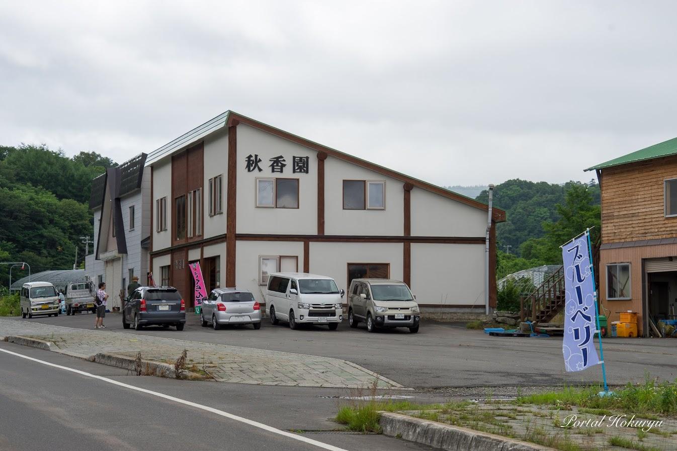 秋香園(増毛町)