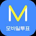 엠보팅(mVoting) - 모바일 투표