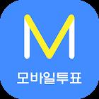 엠보팅(mVoting) - 모바일 투표 icon