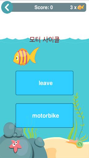 매일 무료 영어 어휘를 배운다