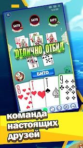 Дурак Новый App Latest Version  Download For Android 6