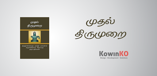 first five thirumurai Panniru thirumurai is the collection of twelve holy scriptures written by twenty seven marvelous devotees in thamiz language these are the highly respected scriptures of thamiz shaivites.