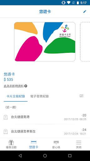 Easy Wallet NFC screenshot 1