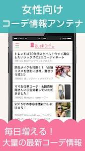 おしゃれコーデAntenna screenshot 0