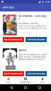 Marathi Abhang Sangrah अभंग संग्रह - náhled