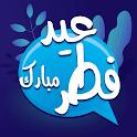 پیامک های تبریک عید فطر : sms عید فطر icon