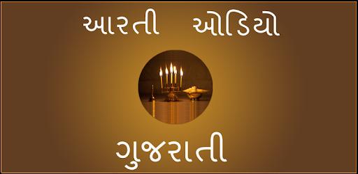 Aarti Sangrah Gujarati: All Aarti,Audio,Lyrics - Apps on