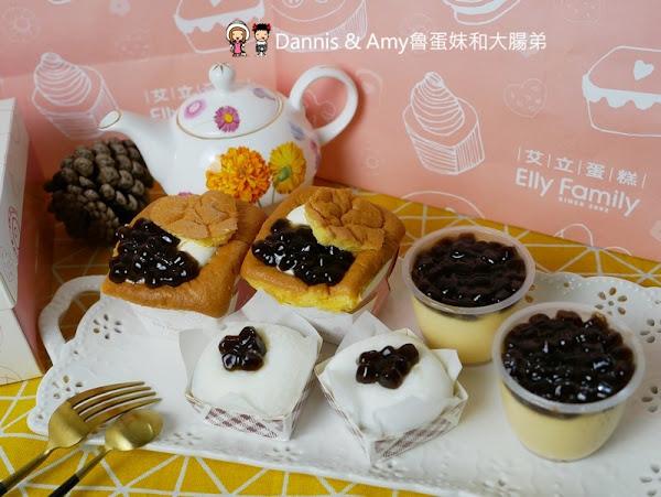 艾立蛋糕EllyFamily