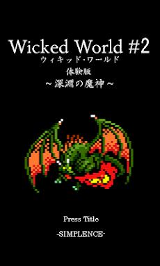 [RPG] Wicked World #2 体験版 ~ウィキッド・ワールド~のおすすめ画像1