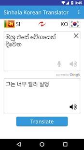 Sinhala Korean Translator - náhled