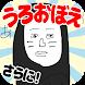うろ覚えお絵かき3 - Androidアプリ