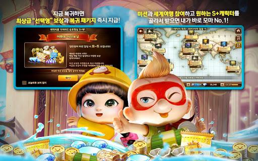 모두의마블 for Kakao screenshot 02