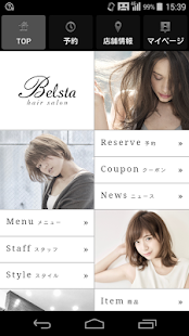 Belsta hairsalon(ベルスタ)公式アプリ- screenshot thumbnail